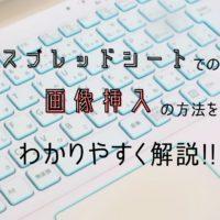 スプレッドシートでの画像挿入の方法をわかりやすく解説!!