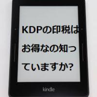 KDPの電子書籍の印税はお得!?メリット・デメリットとは?