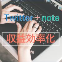 Twitter運用はnoteを併用して収益チャンスを増やすべし!